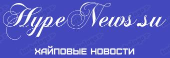Хайповые Новости